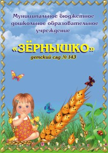 zernyshko_logotip